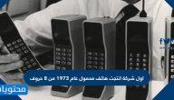 اول شركة انتجت هاتف محمول عام 1973 من 8 حروف