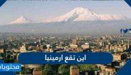 اين تقع ارمينيا وما هي المعالم السياحية فيها