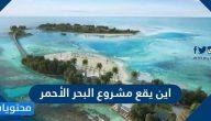 اين يقع مشروع البحر الأحمر