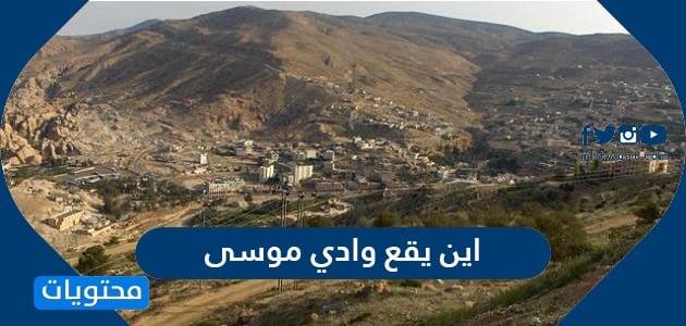 اين يقع وادي موسى