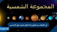 اي الكواكب يستغرق زمنا اطول ليدور حول الشمس