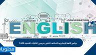 برنامج اللغة الإنجليزية المكثف الخاص بخريجي الكليات التقنية 1442
