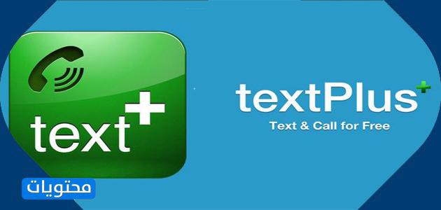 برنامج TextPlus