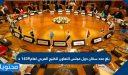بلغ عدد سكان دول مجلس التعاون للخليج العربي لعام1439 ه