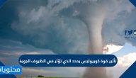 تأثير قوة كوريوليس يحدد الذي تؤثر في الظروف الجوية