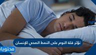 هل تؤثر قلة النوم على النمط الصحي للانسان وما عدد ساعات النوم الكافية