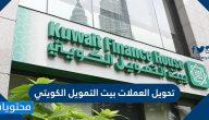تحويل العملات بيت التمويل الكويتي وأسعار العملات من بيت التمويل