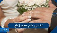 تفسير حلم حضور زواج أو فرح في المنام لابن سيرين