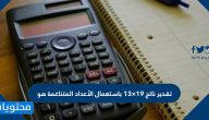 تقدير ناتج ١٩×١٣ باستعمال الأعداد المتناغمة هو