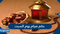 حكم صيام يوم السبت