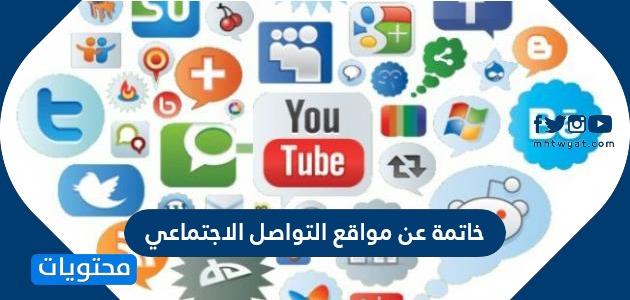 مقدمة و خاتمة عن مواقع التواصل الاجتماعيبالعربية والانجليزية