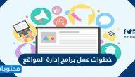 خطوات عمل برنامج إدارة المواقع