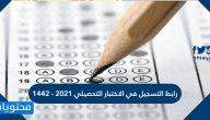 رابط التسجيل في الاختبار التحصيلي 2021 – 1442 للطلاب والطالبات
