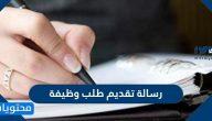رسالة تقديم طلب وظيفة ونماذج للتقديم على الوظائف بمختلف المجالات