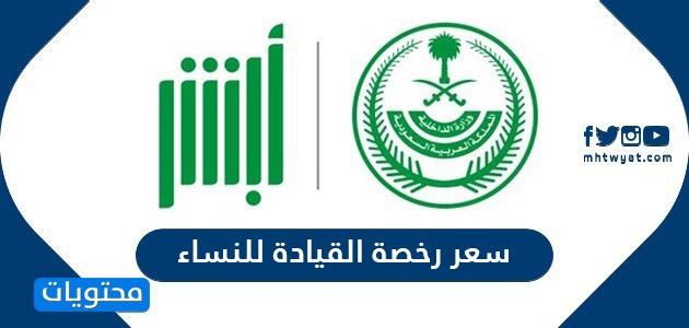 سعر رخصة القيادة للنساء في السعودية والإجراءات المطلوبة لاستخراجها موقع محتويات