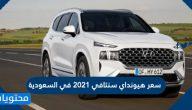 سعر هيونداي سنتافي 2021 في السعودية ومواصفاتها