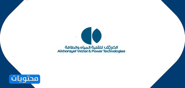 شركة الخريّف لتقنية المياه والطاقة