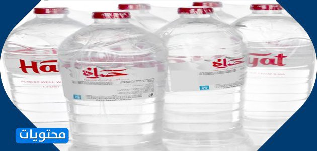 شركة مياه حياه