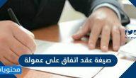 صيغة عقد اتفاق على عمولة والبنود المتفق عليها بين الطرفين