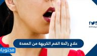 ما هي طرق علاج رائحة الفم الكريهة من المعدة وما اسبابها