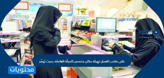 على صاحب العمل تهيئة مكان مخصص للمرأة العاملة، بحيث يُوفّر