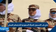 تفاصيل فتح باب التسجيل للمرأة السعودية للانضمام للجيش
