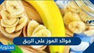 ما هي فوائد الموز على الريق وما القيم الغذائية التي يحتويها