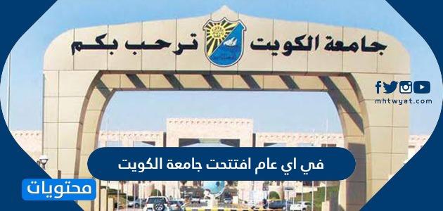 في اي عام افتتحت جامعة الكويت وكم عدد الكليات بها