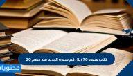كتاب سعره ٧٠ ريال كم سعره الجديد بعد خصم ٢٠
