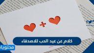 كلام عن عيد الحب للاصدقاء .. أجمل عبارات وحالات واتس للاحتفال بيوم الفالنتين