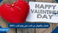 كلمات وأقوال عن الحب في يوم الحب 2021