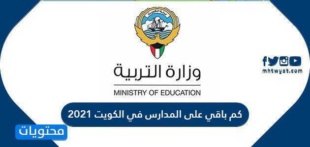 كم باقي على المدارس في الكويت 2021 الفصل الثاني