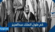 كم طول الملك عبدالعزيز