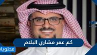 كم عمر مشاري البلام