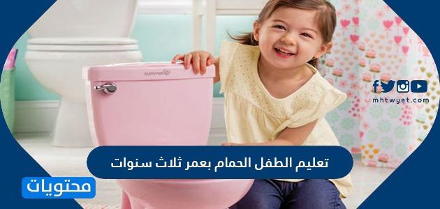 كيفية تعليم الطفل الحمام بعمر ثلاث سنوات