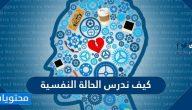 كيف ندرس الحالة النفسية وأهم الخطوات التطبيقية لدراسة الحالة في علم النفس