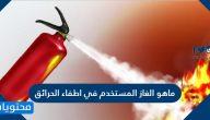 ماهو الغاز المستخدم في اطفاء الحرائق