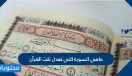 ماهي السورة التي تعدل ثلث القرآن