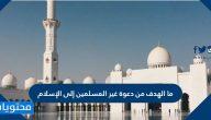 ما الهدف من دعوة غير المسلمين إلى الإسلام