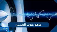 ما هو صوت الانسان وكيف ينشأ بالتفصيل