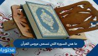 ما هي السورة التي تسمى عروس القرآن
