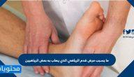 ما يسبب مرض قدم الرياضي الذي يصاب به بعض الرياضيين