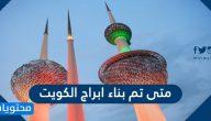 متى تم بناء ابراج الكويت ومعلومات عن كل برج