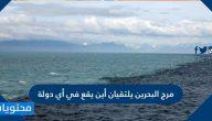 مرج البحرين يلتقيان أين يقع في أي دولة