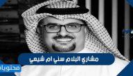 مشاري البلام سني ام شيعي
