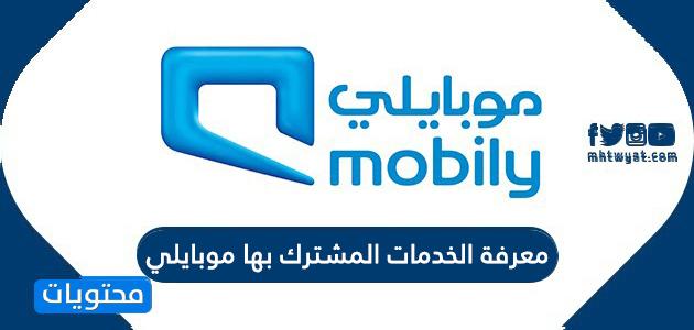 معرفة الخدمات المشترك بها موبايلي وكيفية تفعيل الخدمات وإلغاؤها موقع محتويات