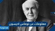 معلومات عن توماس اديسون