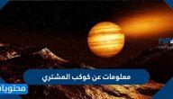 معلومات عن كوكب المشترى