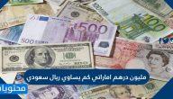 مليون درهم اماراتي كم يساوي ريال سعودي