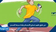 من طرق تغيير تسارع الأجسام زيادة سرعة الجسم